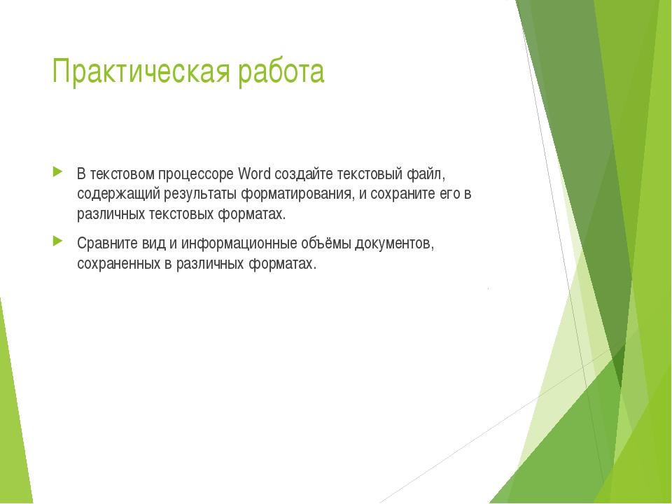 Практическая работа В текстовом процессоре Word создайте текстовый файл, соде...