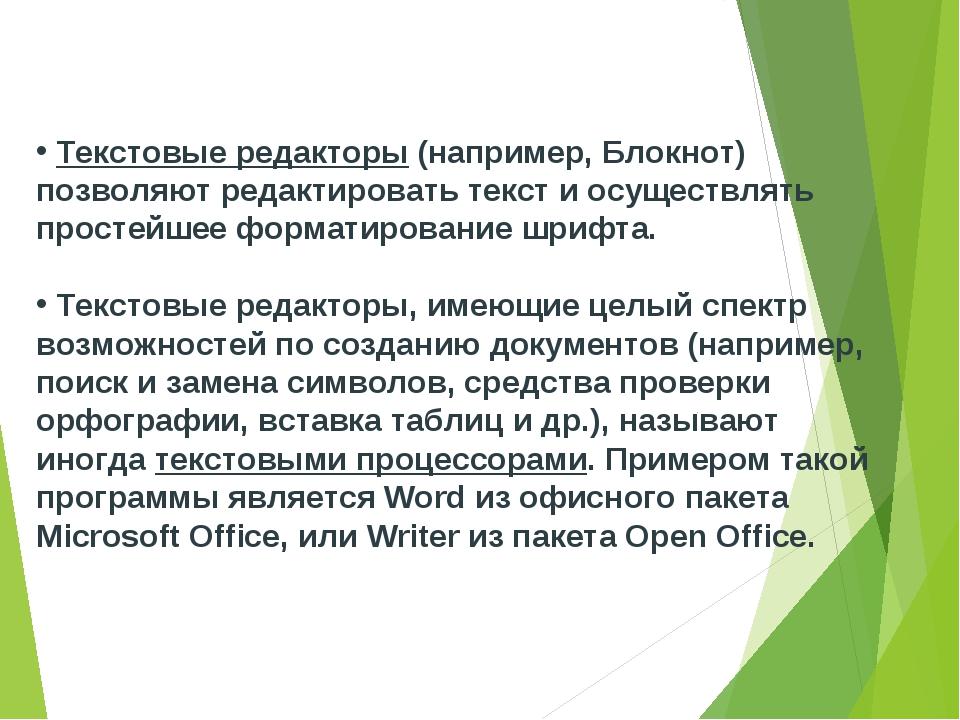 Текстовые редакторы (например, Блокнот) позволяют редактировать текст и осущ...
