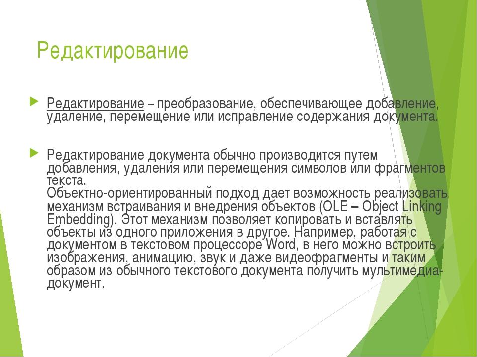 Редактирование Редактирование – преобразование, обеспечивающее добавление, уд...