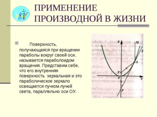 ПРИМЕНЕНИЕ ПРОИЗВОДНОЙ В ЖИЗНИ Поверхность, получающаяся при вращении парабол