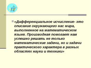 «Дифференциальное исчисление- это описание окружающего нас мира, выполненное