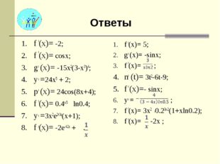 Ответы f (x)= -2; f (x)= cosx; g (x)= -15x2(3-x3)4; y =24x5 + 2; p (x)= 24cos