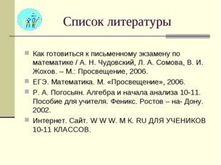 Список литературы Как готовиться к письменному экзамену по математике / А. Н.