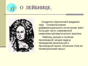 О ЛЕЙБНИЦЕ. Создатель Берлинской академии наук. Основоположник дифференциальн