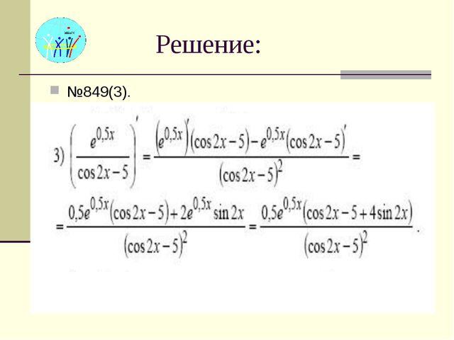 Решение: №849(3).