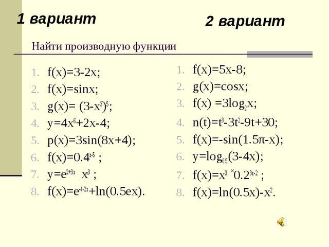 Найти производную функции 1 вариант f(x)=3-2x; f(x)=sinx; g(x)= (3-x3)5; y=4x...