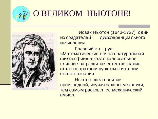 О ВЕЛИКОМ НЬЮТОНЕ! Исаак Ньютон (1643-1727) один из создателей дифференциальн...