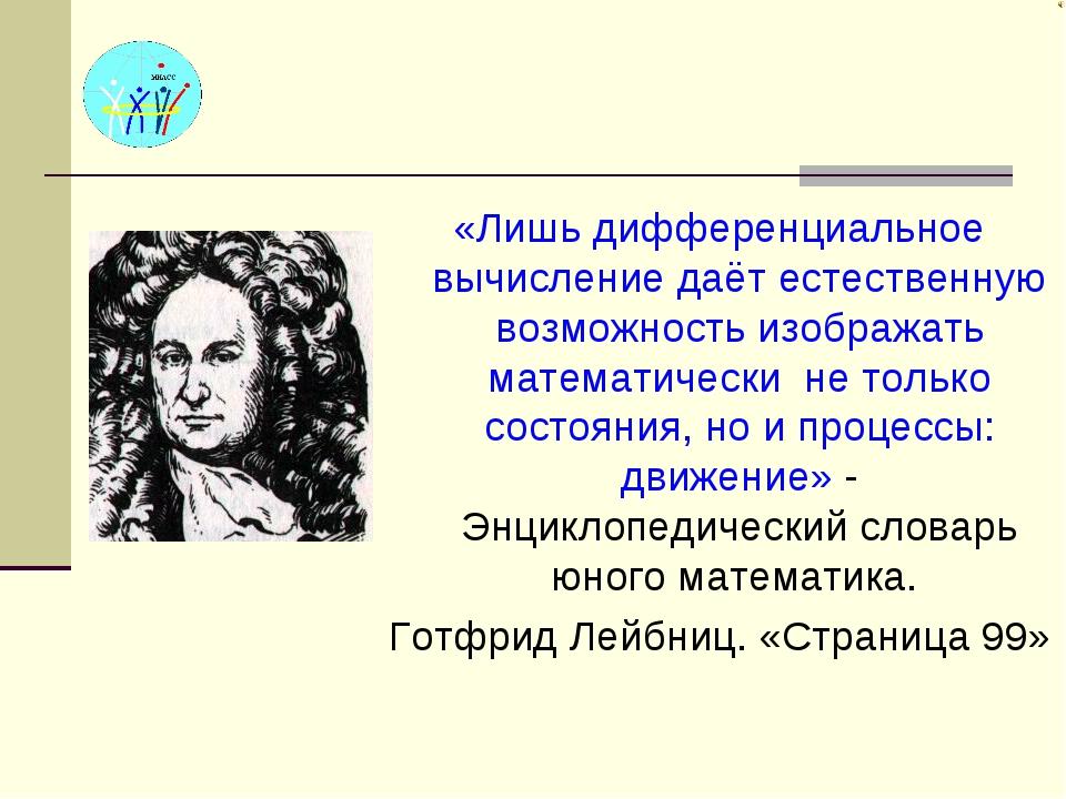 «Лишь дифференциальное вычисление даёт естественную возможность изображать ма...
