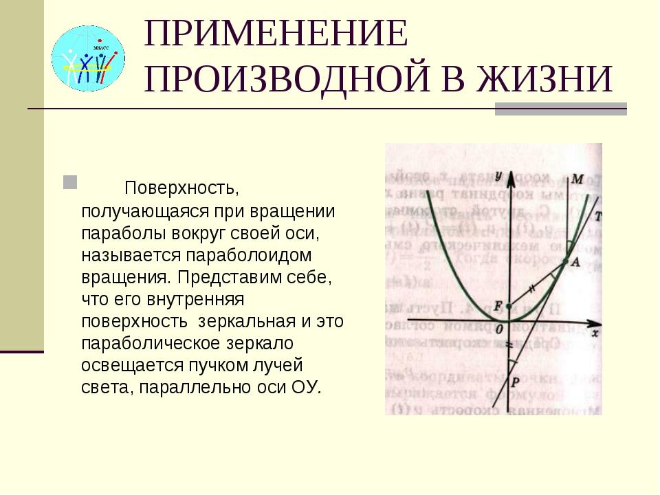 ПРИМЕНЕНИЕ ПРОИЗВОДНОЙ В ЖИЗНИ Поверхность, получающаяся при вращении парабол...