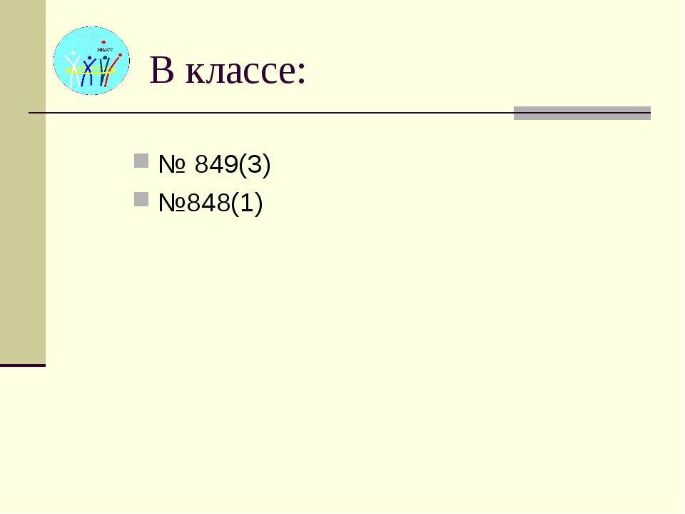В классе: № 849(3) №848(1)