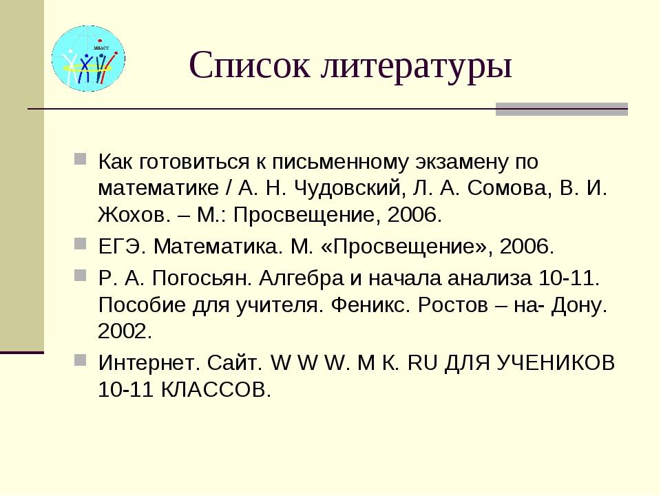 Список литературы Как готовиться к письменному экзамену по математике / А. Н....