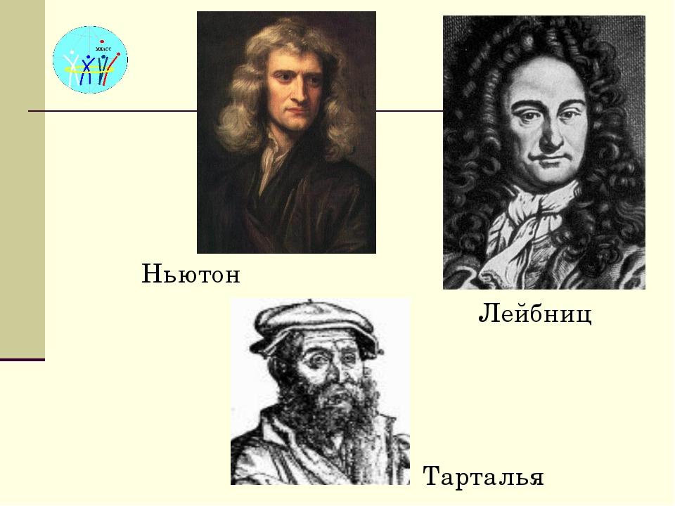 Ньютон Лейбниц Тарталья