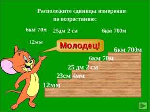 Расположите единицы измерения по возрастанию: 25дм 2 см 6км 700м 6км 70м 23с