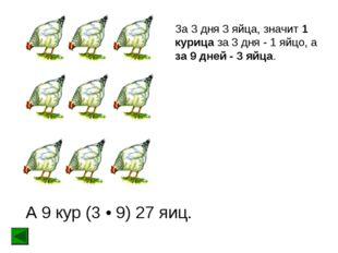 За 3 дня 3 яйца, значит 1 курица за 3 дня - 1 яйцо, а за 9 дней - 3 яйца. А 9
