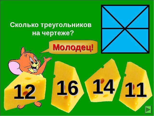 Сколько треугольников на чертеже? Молодец!