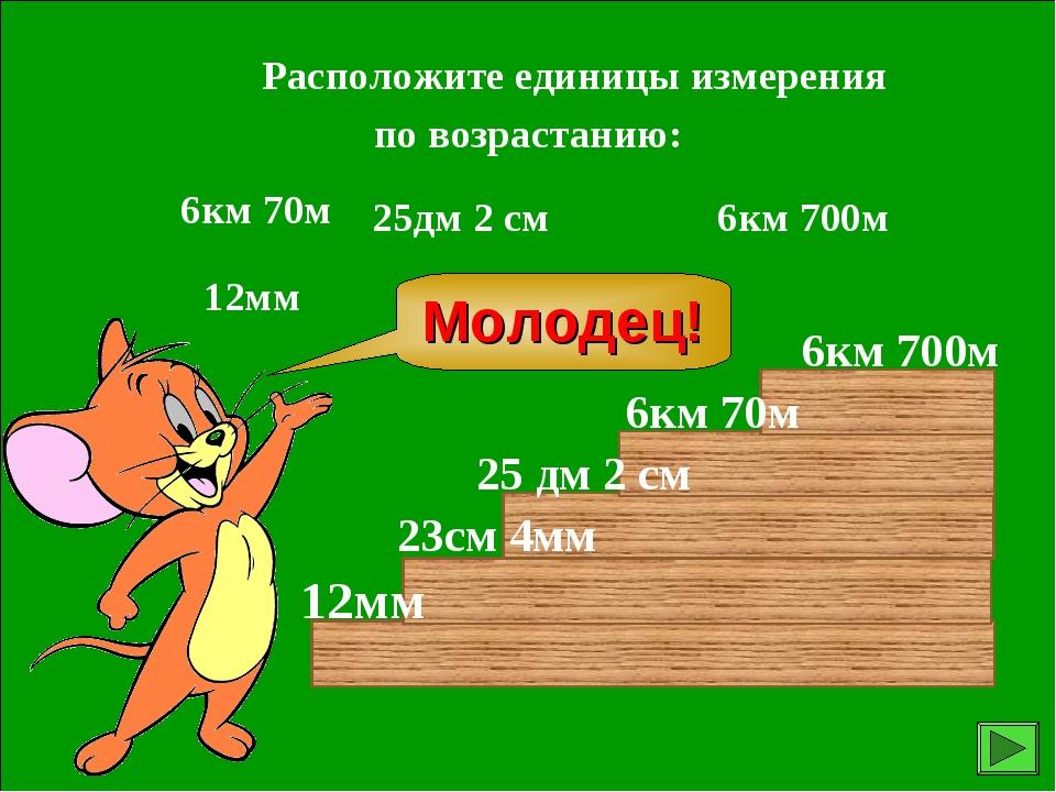 Расположите единицы измерения по возрастанию: 25дм 2 см 6км 700м 6км 70м 23с...