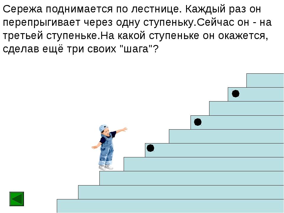 Сережа поднимается по лестнице. Каждый раз он перепрыгивает через одну ступен...