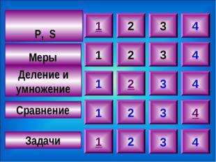 Р, S Меры Деление и умножение Сравнение Задачи 1 2 3 4 1 1 1 1 2 2 2 2 3 3 3
