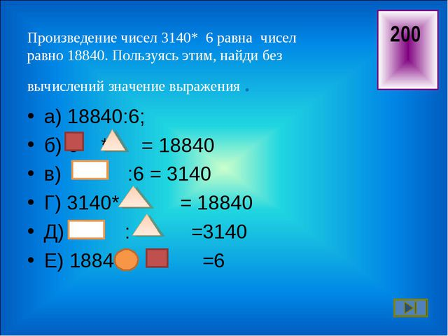 Произведение чисел 3140* 6 равна чисел равно 18840. Пользуясь этим, найди бе...
