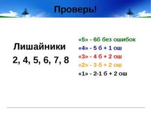 Проверь! Лишайники 2, 4, 5, 6, 7, 8 «5» - 6б без ошибок «4» - 5 б + 1 ош «3»