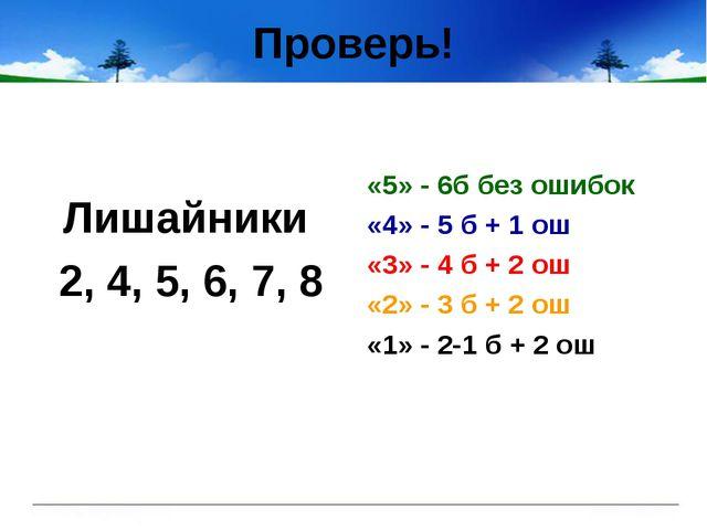Проверь! Лишайники 2, 4, 5, 6, 7, 8 «5» - 6б без ошибок «4» - 5 б + 1 ош «3»...