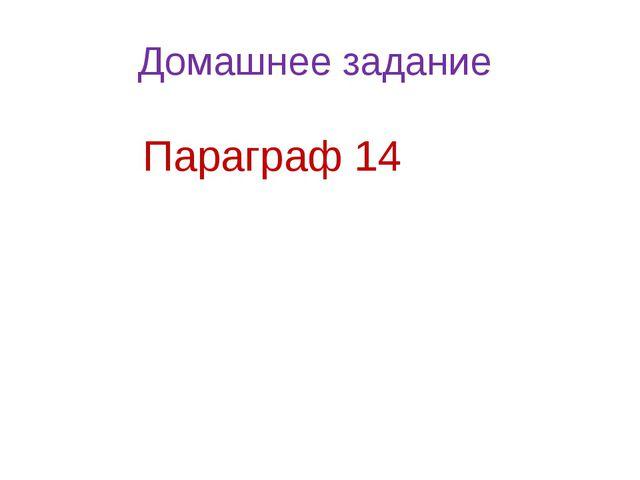 Домашнее задание Параграф 14