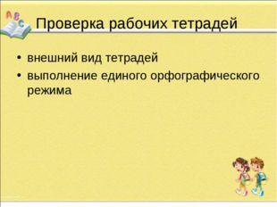 Проверка рабочих тетрадей внешний вид тетрадей выполнение единого орфографиче