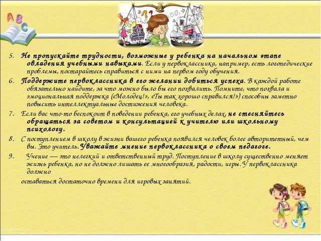 5. Не пропускайте трудности, возможные у ребенка на начальном этапе овладения...