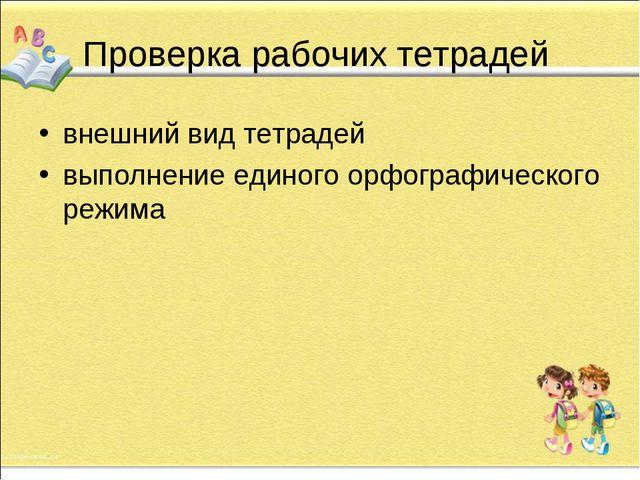 Проверка рабочих тетрадей внешний вид тетрадей выполнение единого орфографиче...