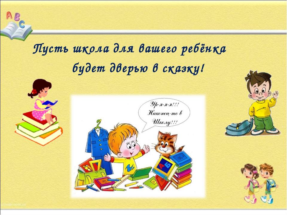 Пусть школа для вашего ребёнка будет дверью в сказку!