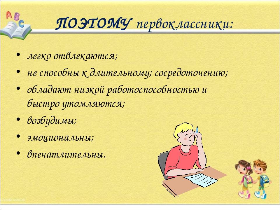 ПОЭТОМУпервоклассники: легко отвлекаются; не способны к длительному; сосред...