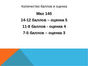 Количество баллов и оценка Мах 14б 14-12 баллов – оценка 5 11-8 баллов - оцен