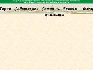 Герои Советского Союза и России – выпускники училища
