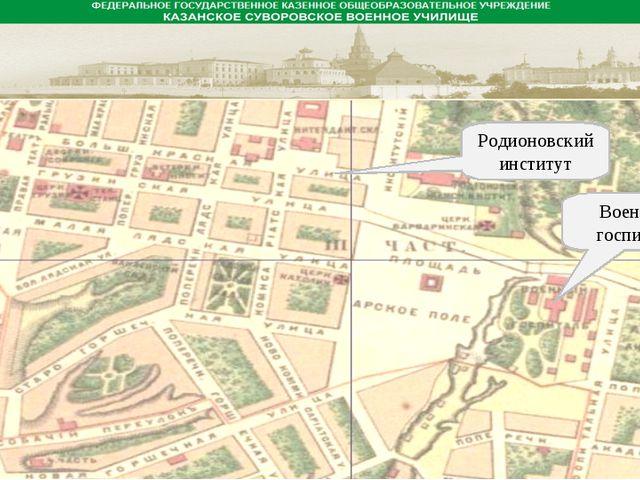 Родионовский институт Военный госпиталь