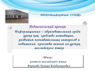 МБОУ«Никифоровская СОШ№1» Педагогический проект Информационно – образовательн