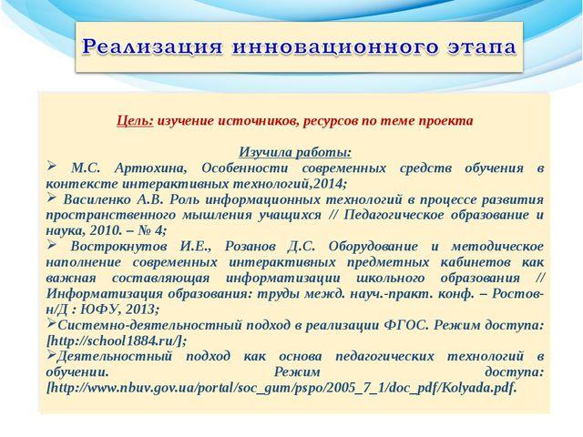Цель: изучение источников, ресурсов по теме проекта Изучила работы: М.С. Арт...