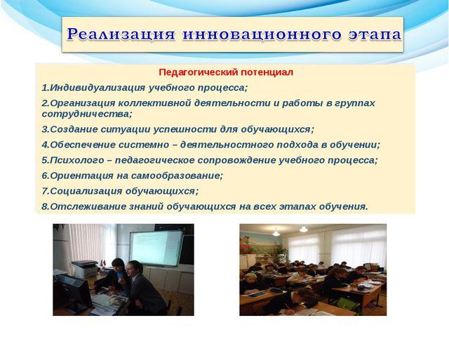 Педагогический потенциал Индивидуализация учебного процесса; Организация колл...