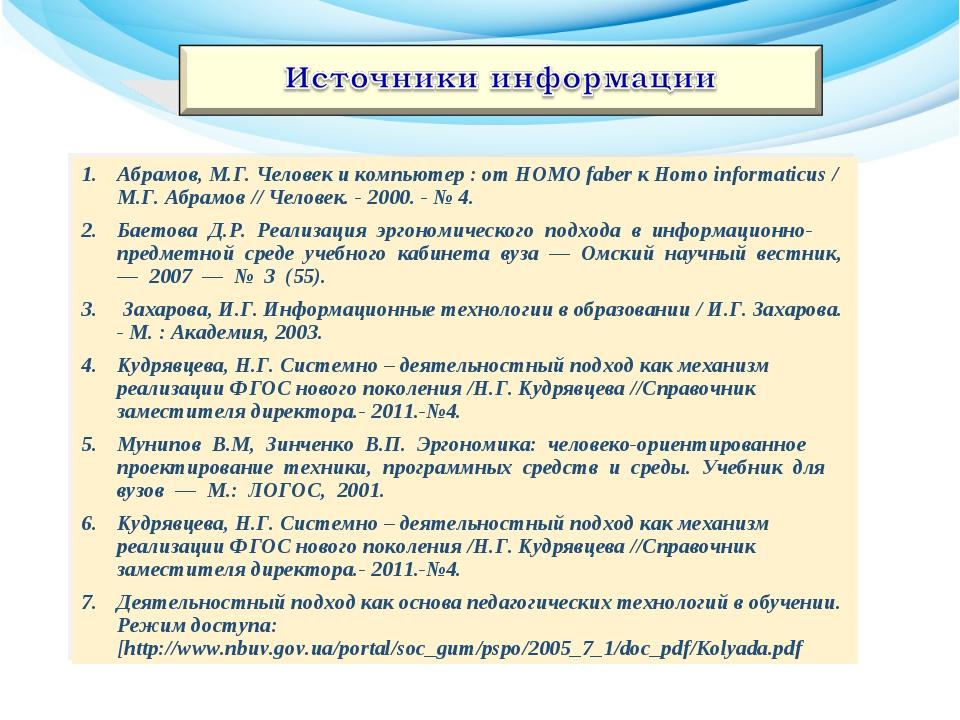Абрамов, М.Г. Человек и компьютер : от HOMO faber к Homo informaticus / М.Г....