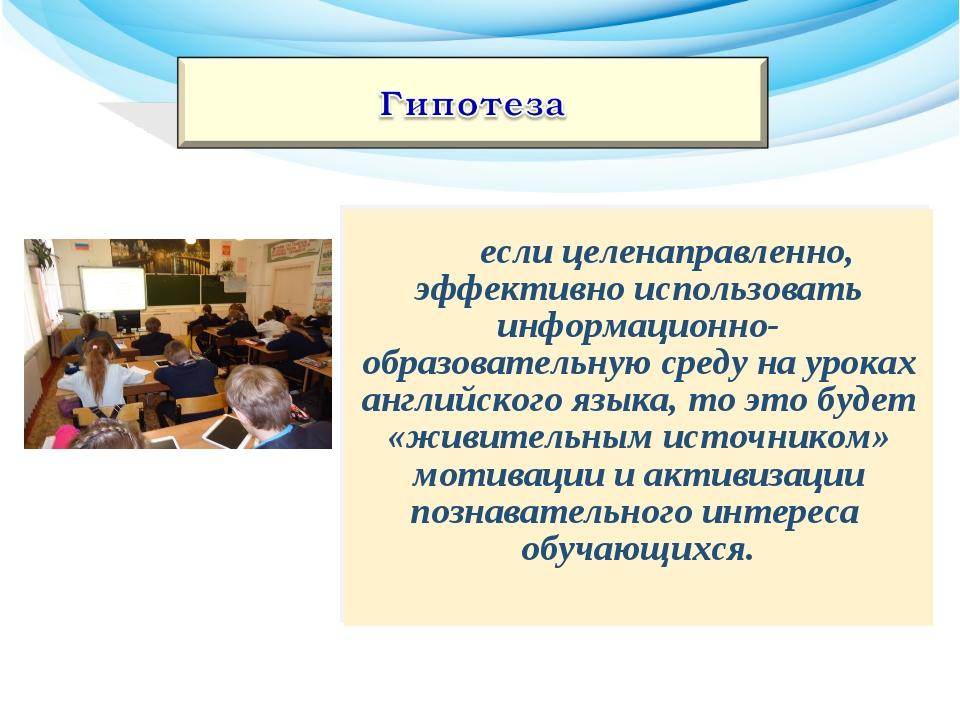 если целенаправленно, эффективно использовать информационно-образовательную...
