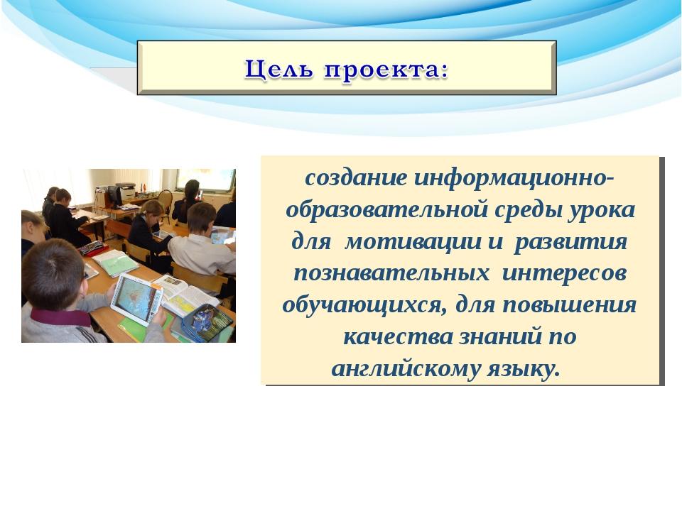 создание информационно-образовательной среды урока для мотивации и развития п...