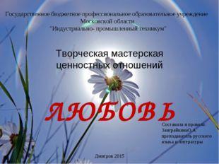 Государственное бюджетное профессиональное образовательное учреждение Московс