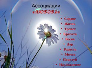 Ассоциации «ЛЮБОВЬ» Сердце Жизнь Трепет Красота Весна Дар Радость Мечта Поцел