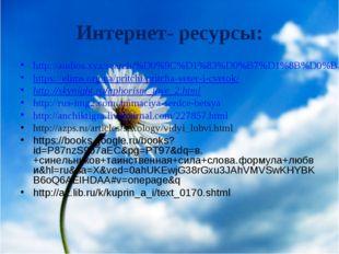 Интернет- ресурсы: http://audios.xyz/search/%D0%9C%D1%83%D0%B7%D1%8B%D0%BA%D0