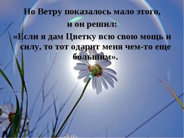 Но Ветру показалось мало этого, и он решил: «Если я дам Цветку всю свою мощь...