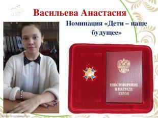 Васильева Анастасия Номинация «Дети – наше будущее»