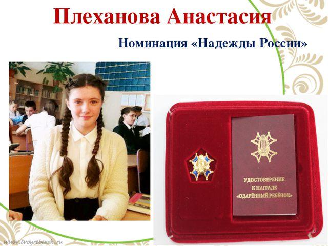 Плеханова Анастасия Номинация «Надежды России»