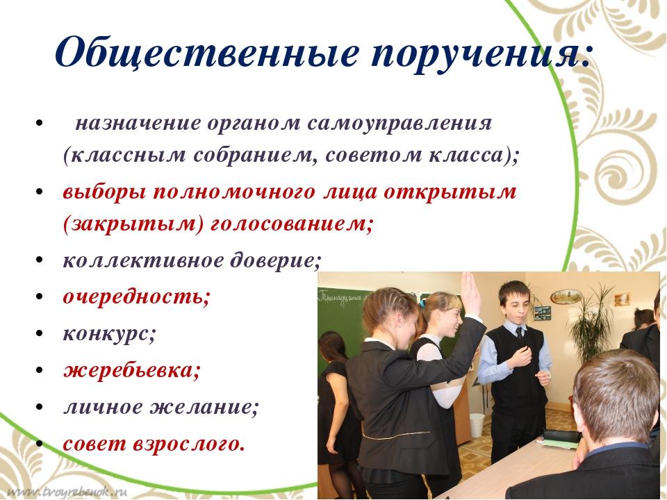 Общественные поручения: назначение органом самоуправления (классным собранием...