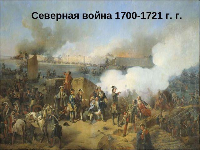 Северная война 1700-1721 г. г.