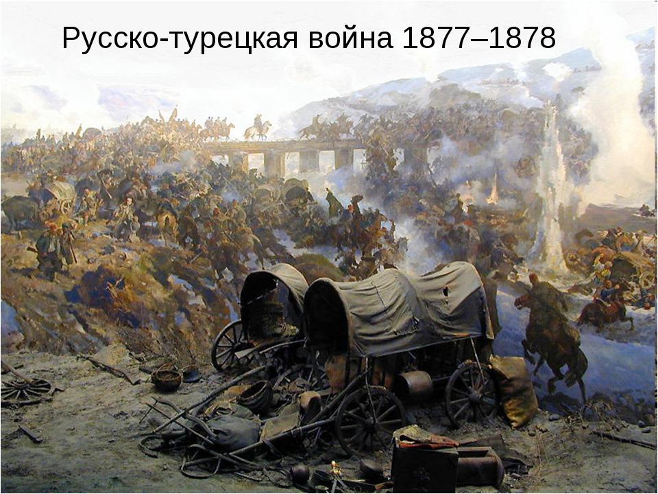 Русско-турецкая война 1877–1878