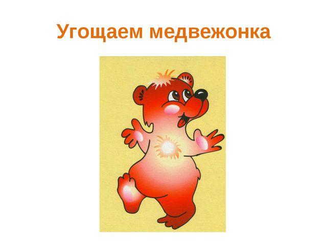 Угощаем медвежонка